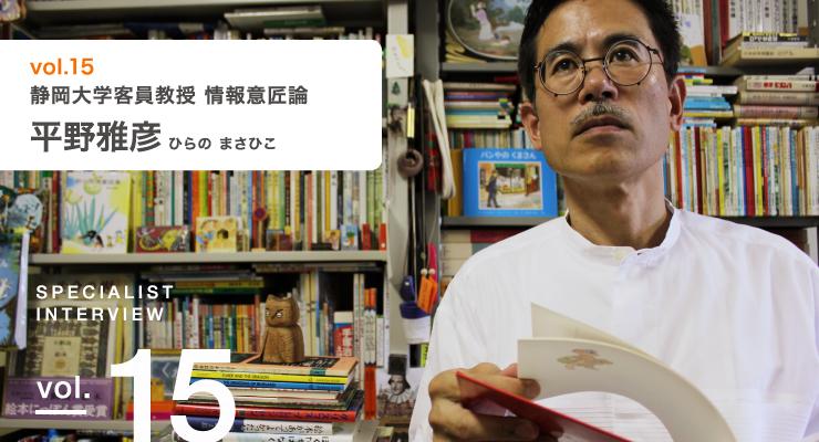 vol.15 静岡大学客員教授 情報意...